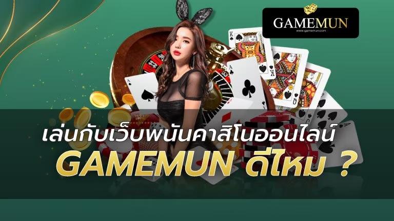 เว็บ GAMEMUN ดีไหม