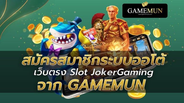สมัครสล็อตเว็บตรง JOKER Gaming