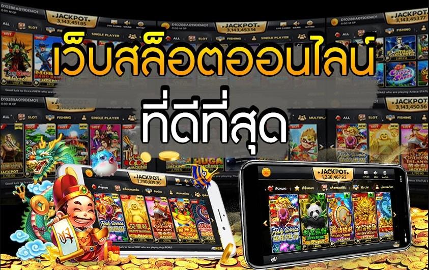 เว็บสล็อตดีที่สุด ถูกกฎหมายในไทย